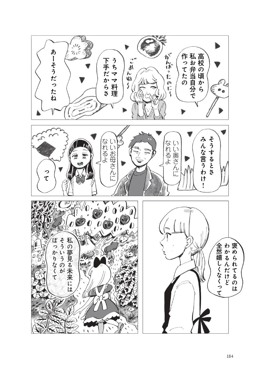 すきやき2-6