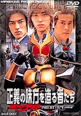 『正義の味方を造る者たち 仮面ライダーアギト PROJECT G4 メイキング [DVD]』