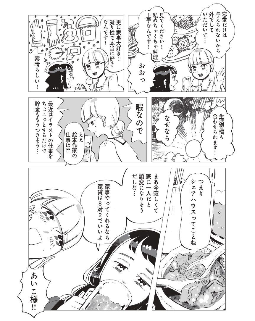 第3話_今夜すきやきだよ_page-0009
