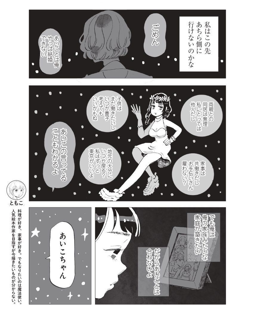 第3話_今夜すきやきだよ_page-0005