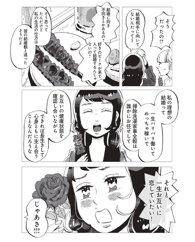 第3話_今夜すきやきだよ_page-0007