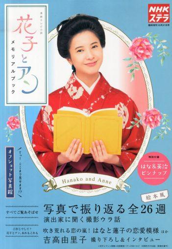 「花子とアン メモリアルブック (NHKウイークリーステラ臨時増刊 10月31日号)」NHKサービスセンター