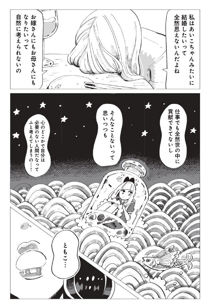 すきやき2-8