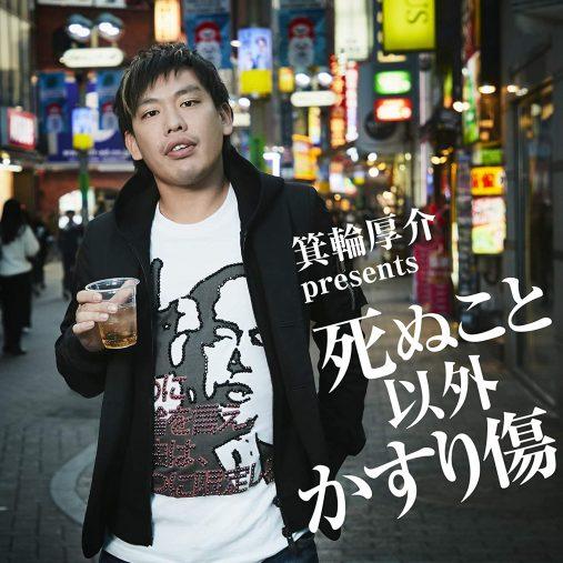 箕輪厚介 presents「死ぬこと以外かすり傷」日本クラウン