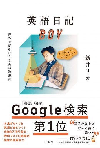 新井リオ 「英語日記BOY 海外で夢を叶える英語勉強法」左右社