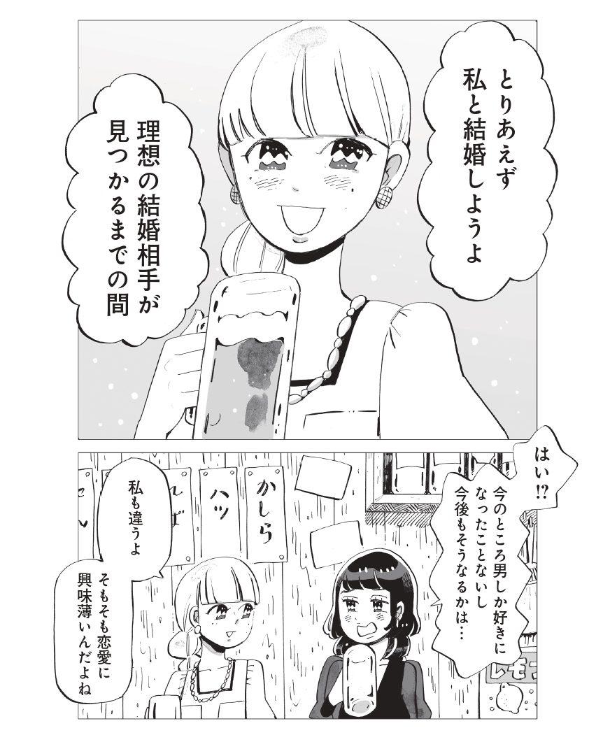 第3話_今夜すきやきだよ_page-0008
