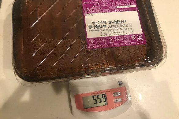 重量は容器込みで559g