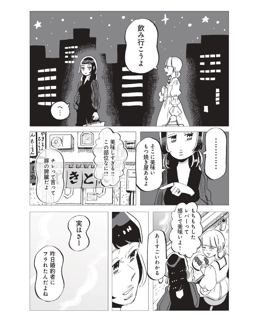 第3話_今夜すきやきだよ_page-0006