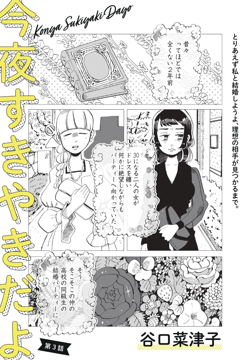 第3話_今夜すきやきだよ_page-0001