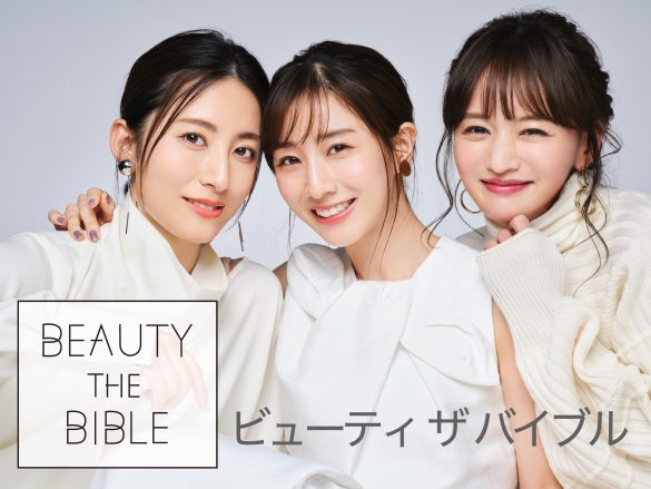 『BEAUTY THE BIBLE』はAmazon Prime Videoで配信中