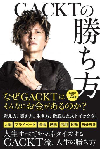 『GACKTの勝ち方』