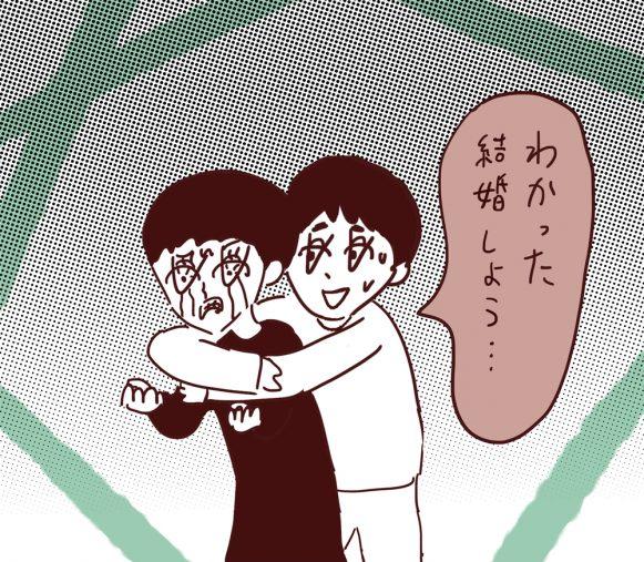 ぼくたちの離婚 Vol.15 #2