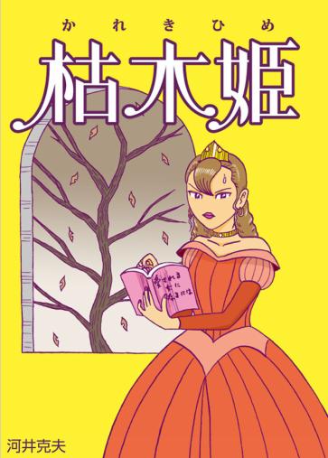 河井克夫 「枯木姫 (全力コミック)」Mosh!
