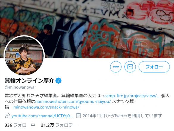 箕輪氏のTwitter、プロフィールには「言わずと知れた天才編集者」とある(画像:箕輪オンライン厚介 Twitterより)