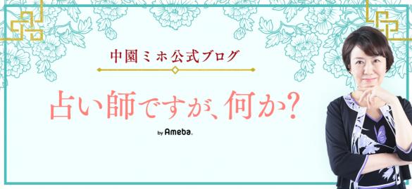 (画像:中園ミホ公式ブログ「占い師ですが、何か?」より)