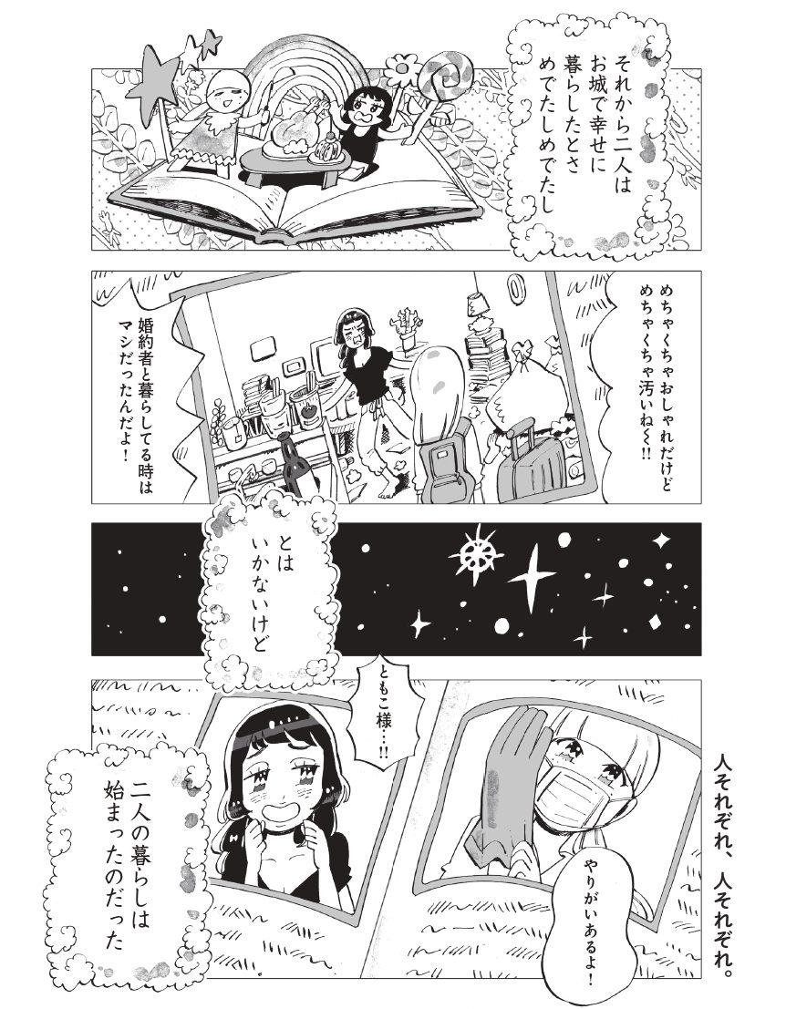 第3話_今夜すきやきだよ_page-0010