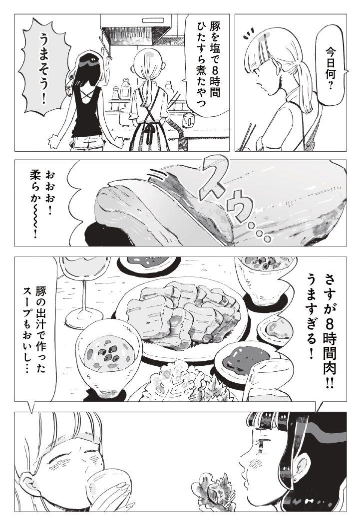 すきやき2-2