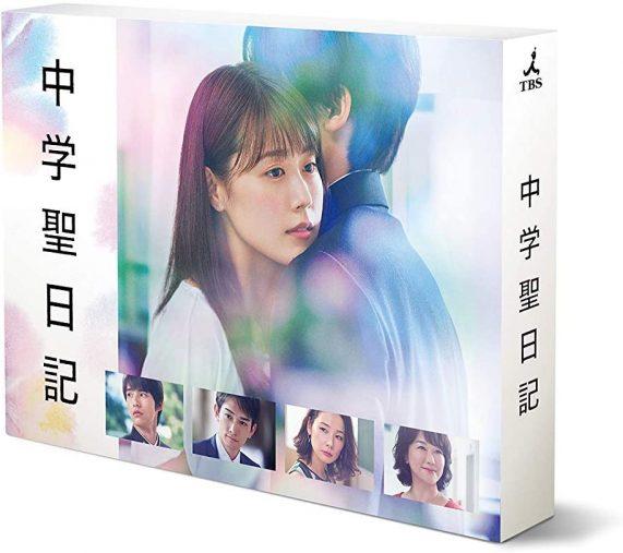『中学聖日記 Blu-ray BOX』(TCエンタテインメント)