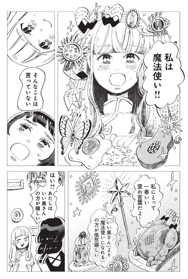 すきやき2-5