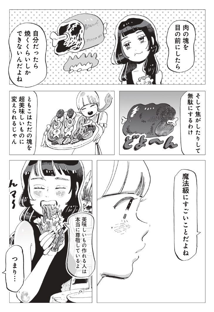 すきやき2-4