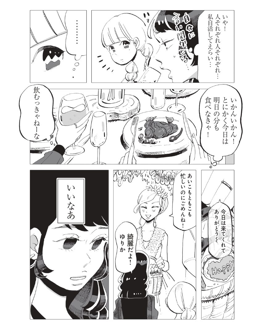 第3話_今夜すきやきだよ_page-0004