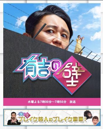 (画像:『有吉の壁』日本テレビ公式HPより)
