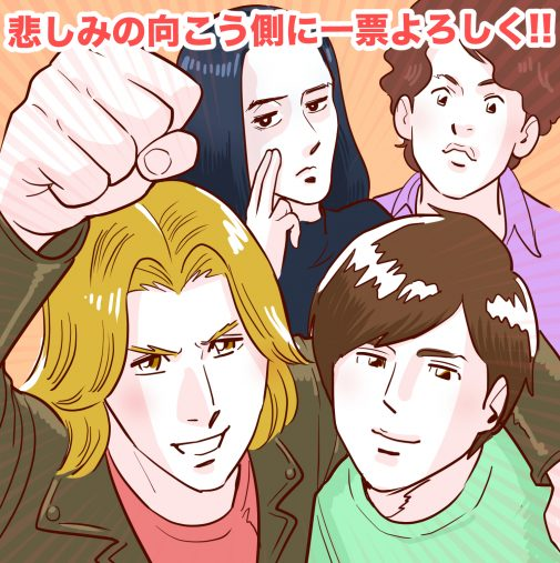 藤井流星が冴えないバンドマン役に、ピュアな友情ドラマにほっこり