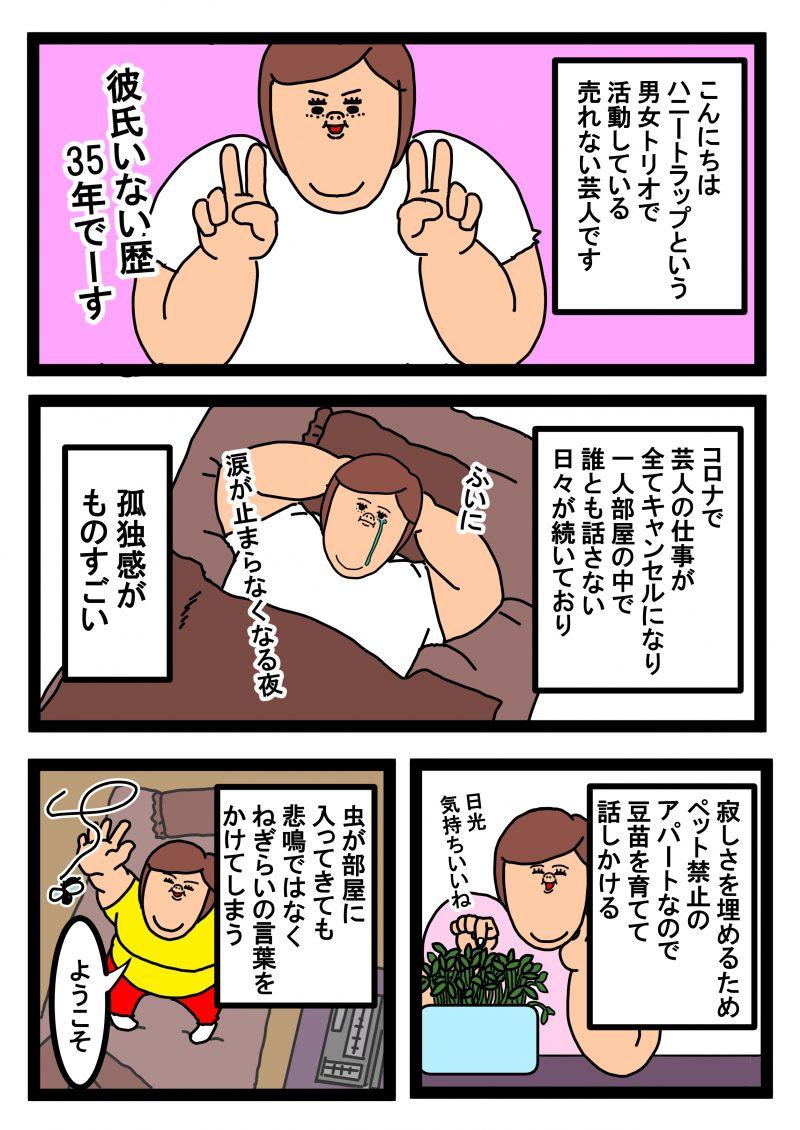 ハニートラップ八木婚活漫画1