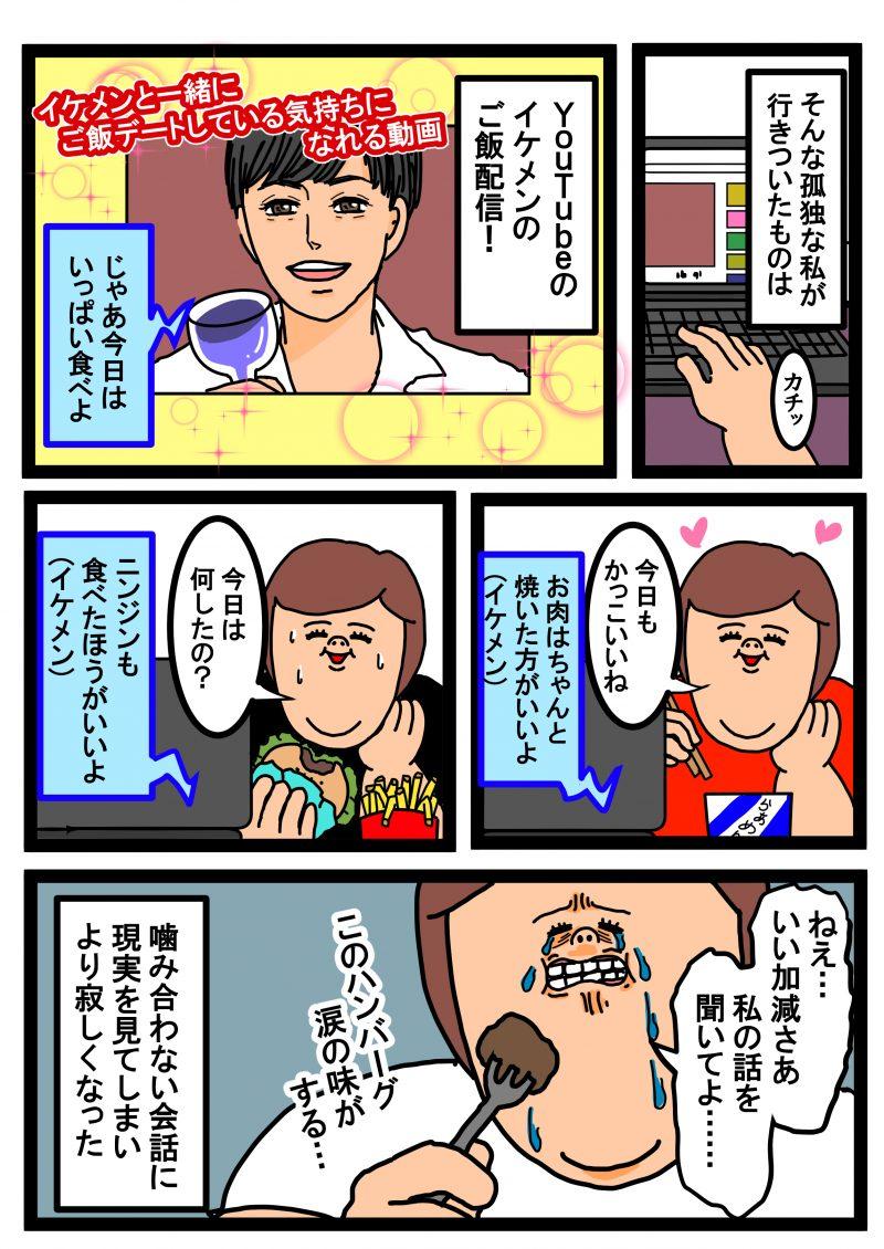 ハニートラップ八木婚活漫画2