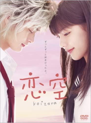 ドラマ版『恋空』(DVD)