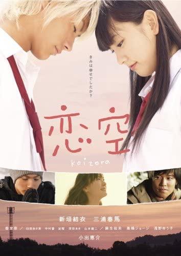 映画版『恋空』(DVD)