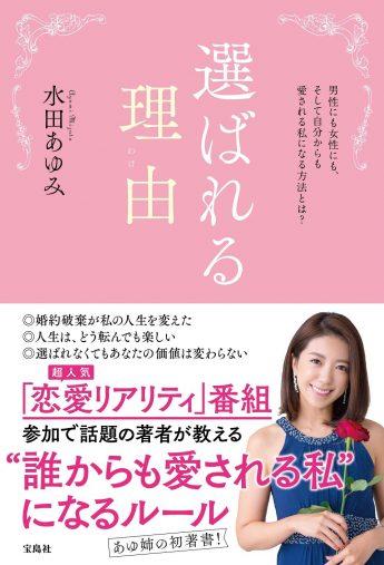 水田あゆみ著『選ばれる理由 』(3月16日発売)