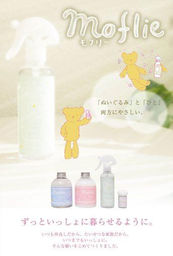 ぬいぐるみ専用の洗剤「モフリー」