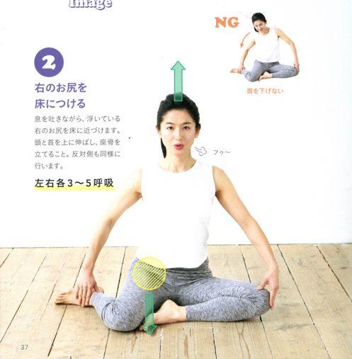 ☆骨盤内の筋肉を目覚めさせる2 右のお尻を床につける