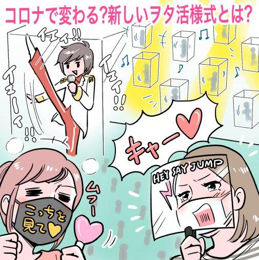 """コロナ後の""""コンサート鑑賞""""はどう変わる?ジャニヲタが予想してみた"""