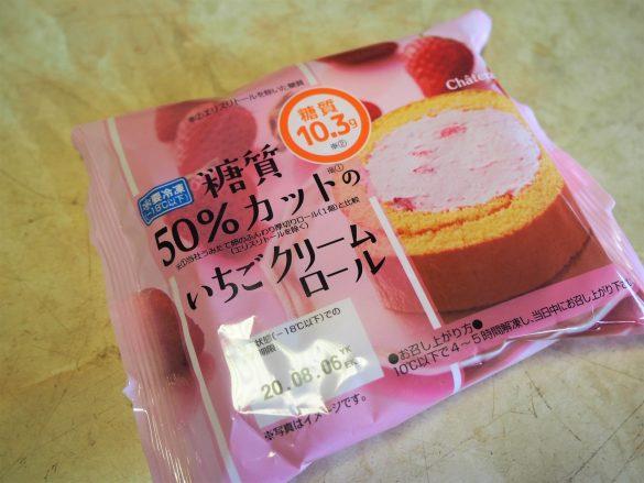 「糖質50%カットのいちごクリームロール パッケージ