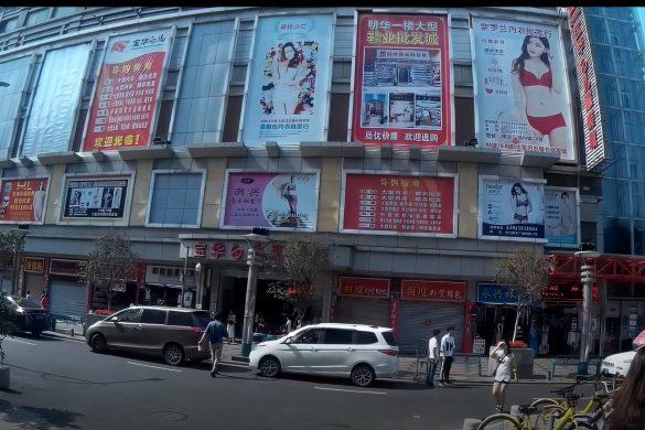 中国のファッションビル