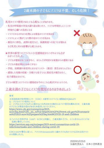 日本小児科医会が公式サイトに掲載したリーフレット