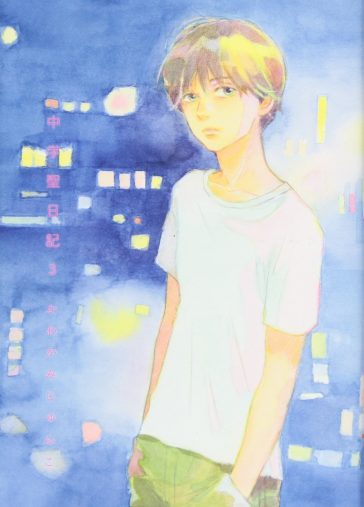 かわかみじゅんこ「中学聖日記 3」 (フィールコミックス)祥伝社