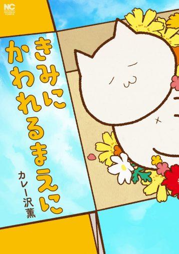 カレー沢薫「きみにかわれるまえに」 (ニチブンコミックス) 日本文芸社