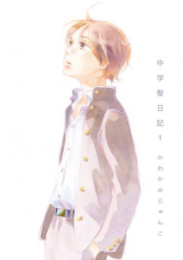 かわかみじゅんこ「中学聖日記 1」 (フィールコミックス)祥伝社