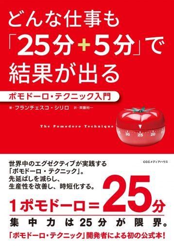 フランチェスコ・シリロ 著, 斉藤裕一 翻訳『どんな仕事も「25分+5分」で結果が出る ポモドーロ・テクニック入門』CCCメディアハウス