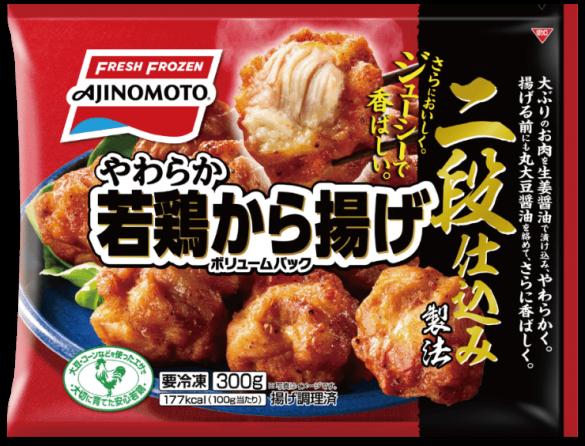 「やわらか若鶏から揚げ ボリュームパック」味の素冷凍食品