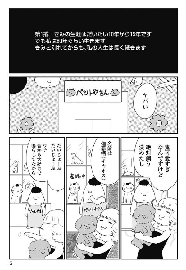 カレー沢薫「きみにかわれるまえに」日本文芸社より