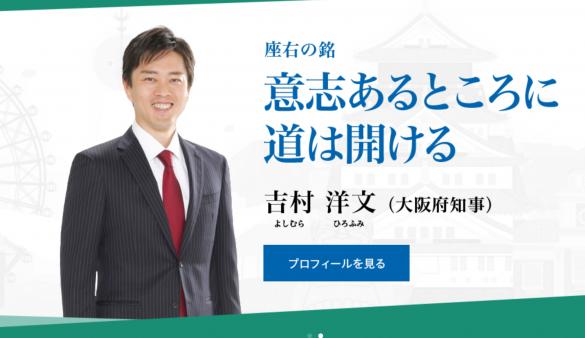 大阪府・吉村洋文知事(画像:吉村洋文公式サイトより)