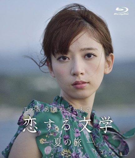 『乃木坂46 橋本奈々未の恋する文学 - 夏の旅』(UHB北海道文化放送)