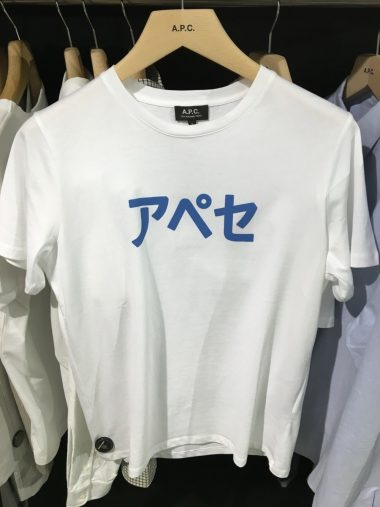 A.P.C.のTシャツ