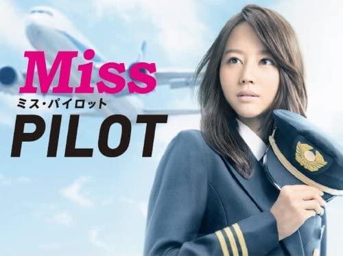 『ミス・パイロット DVD-BOX』(ポニーキャニオン)