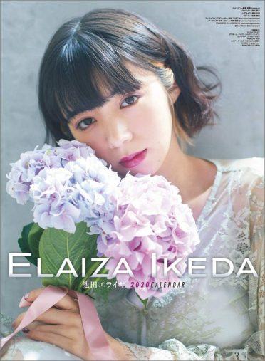 『池田エライザ 2020年 カレンダー』