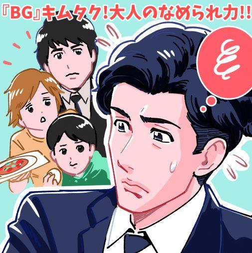 """ドラマ『BG』で、木村拓哉をなめてかかる""""ツンデレ3人衆""""って?"""